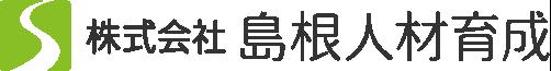 島根人材育成のブログ
